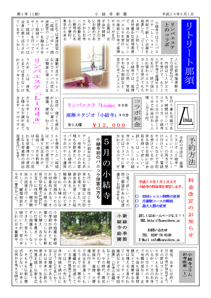 小結寺新聞2号(裏)