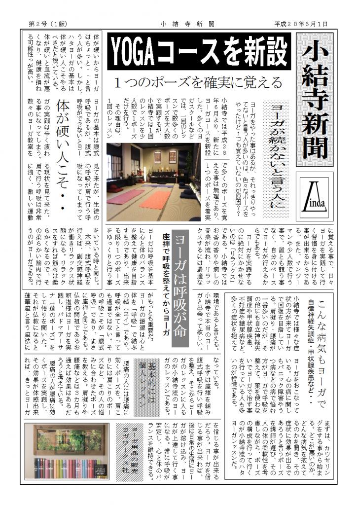小結寺新聞2号(表)
